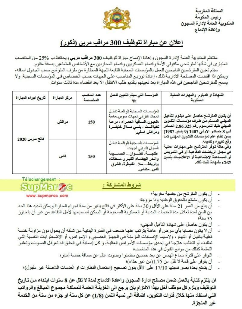 Concours recrutement  300 Surveillants éducateurs المندوبية العامة لإدارة السجون وإعادة الإدماج توظيف 300 مراقب مربي 2020