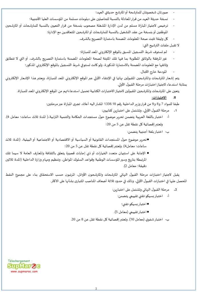 Annonce Concours IRAT Rabat 2020 en Arabe et en Français - 130 postes