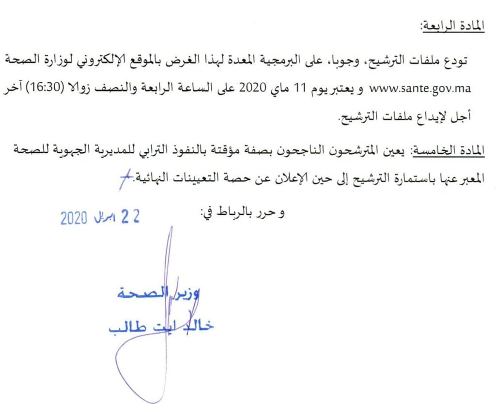Ministère de sante Concours recrutement  222 Médecins 2020