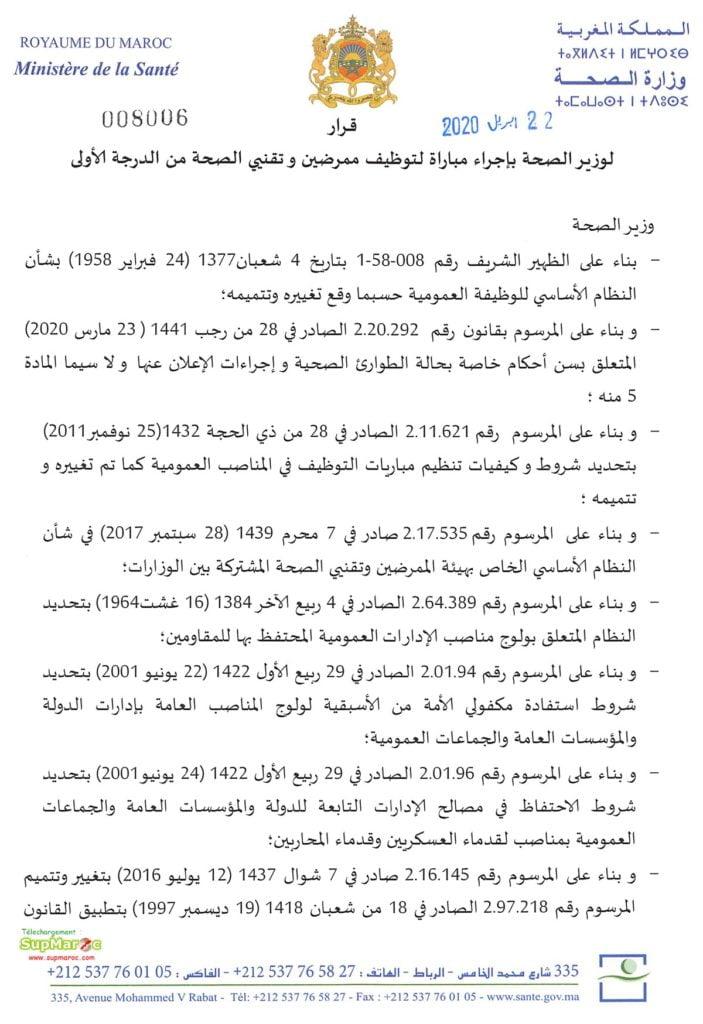 وزارة الصحة مباراة توظيف 852 ممرض وتقني  Ministère de la santé techniciens 2020