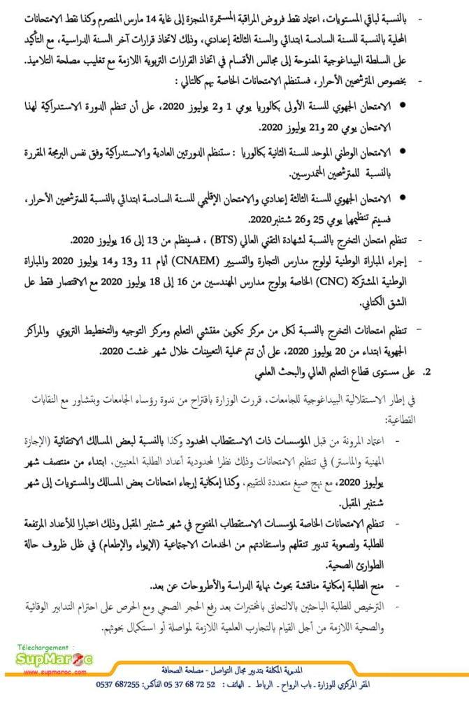 بلاغ إخباري وزارة التربية الوطنية والتكوين المهني والتعليم العالي