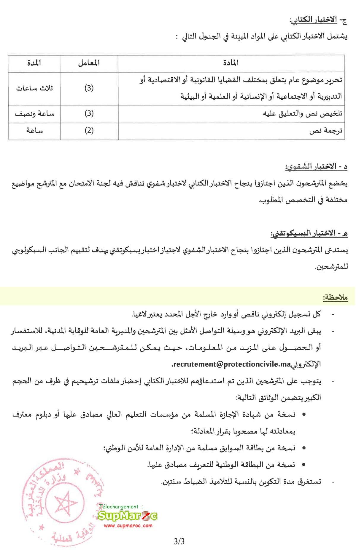 Protection Civile Recrutement 40 Élèves officiers 2020 المدرسة الوطنية للوقاية المدنية