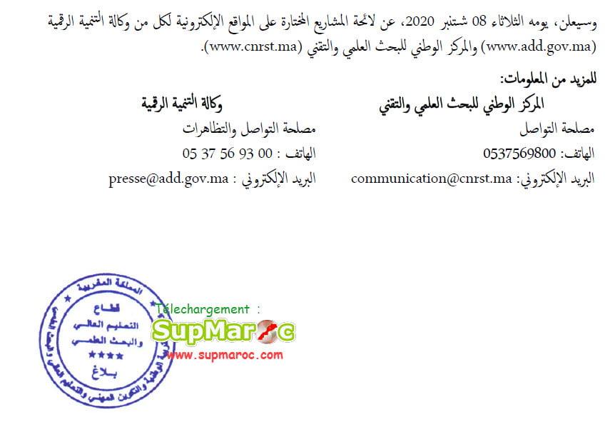 Résultats programme AL-KHAWARIZMI, Intelligence Artificielle au Maroc 2020