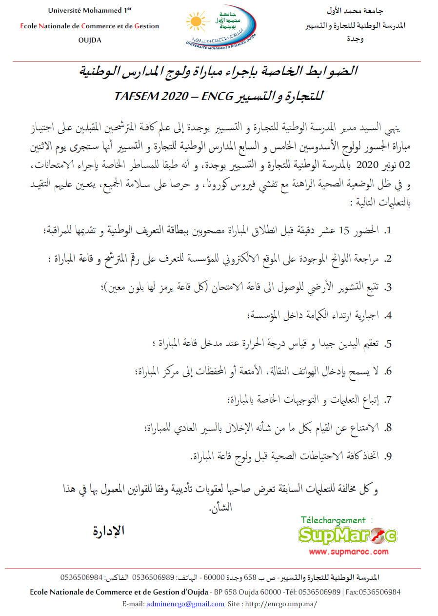 Présélection Concours d'accès passerelle ENCG Oujda 2020 / 2021