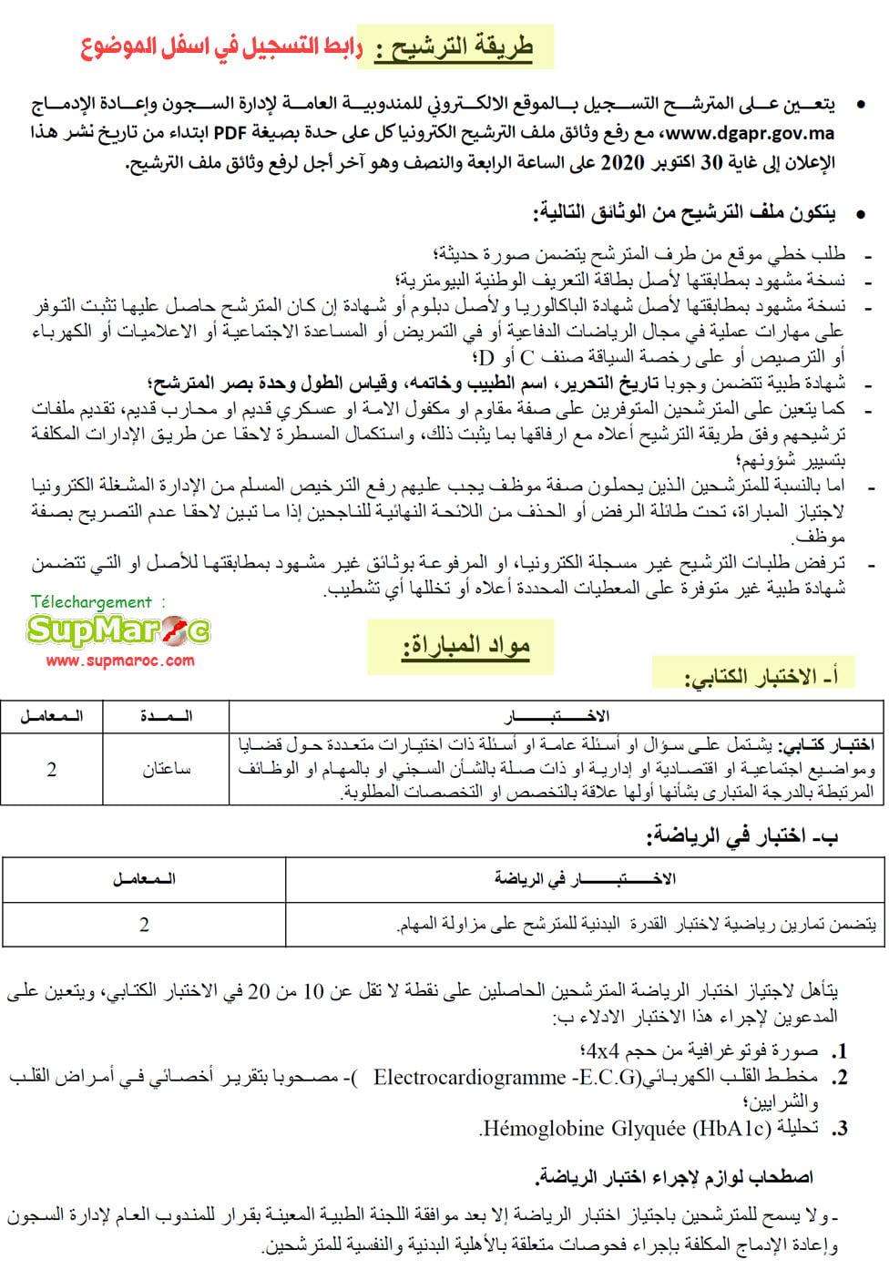 Concours de recrutement 2020 /2021 de 160 Surveillants éducateurs