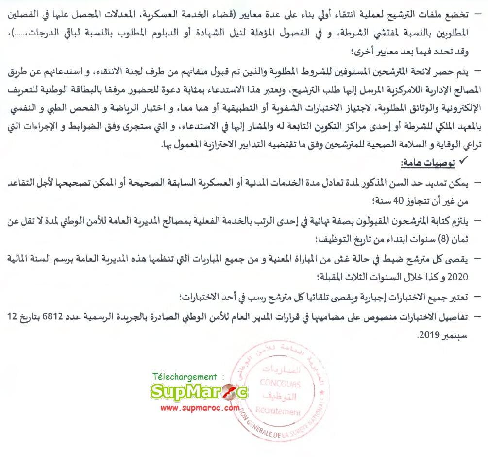 Concours Recrutement 7858 Postes police Maroc 2020