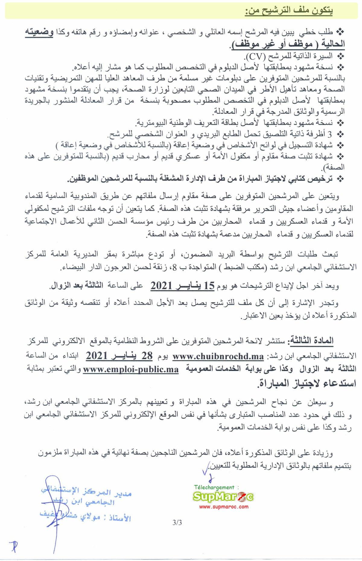 Concours recrutement 152 postes CHU Ibn Rochd 2021 ابن رشد مباراة التوظيف في الدرجة الأولى (السلم 10) ضمن إطار الممرضين، إطار تقنيي الصحة ،إطار المروضين، إطار المساعدين في المجال الطبي الاجتماعي
