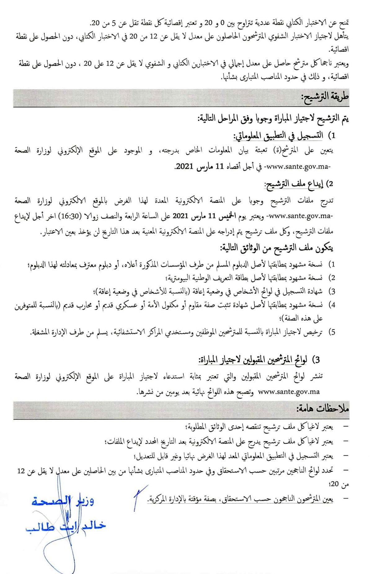 Ministère sante recrutement Administrateurs et Techniciens 2021
