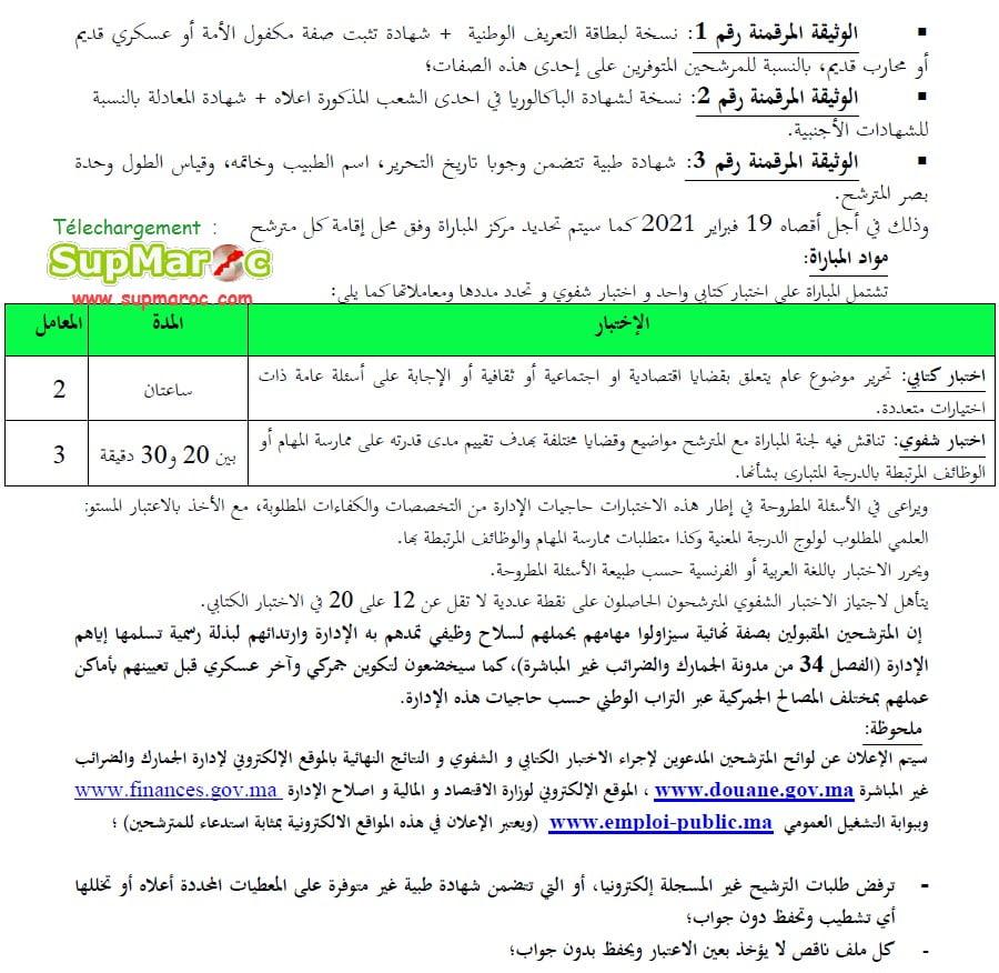 Bac Concours recrutement 220 Gardien Douanes Maroc 2021