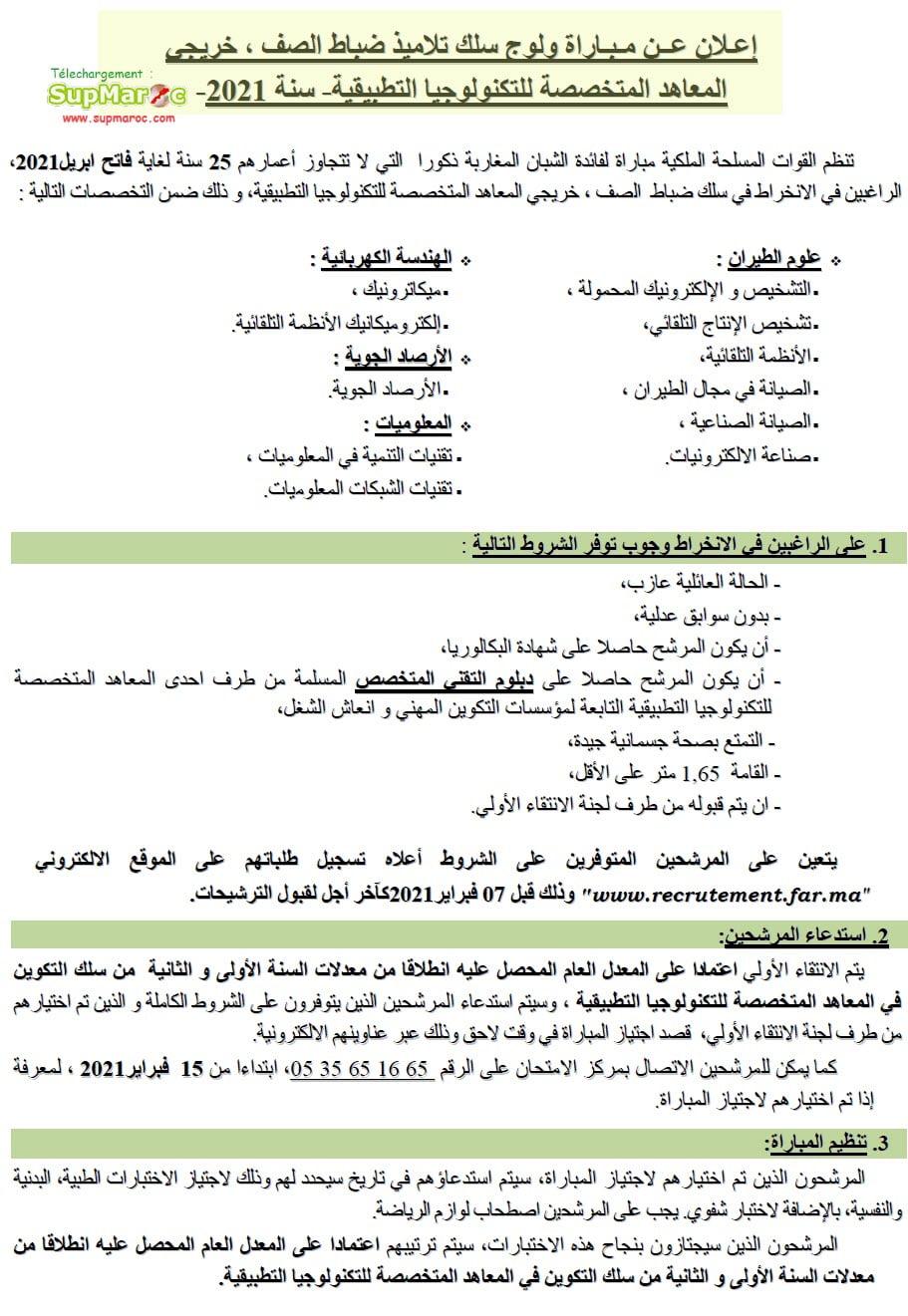 Concours recrutement FAR Sous officiers ISTA 2021