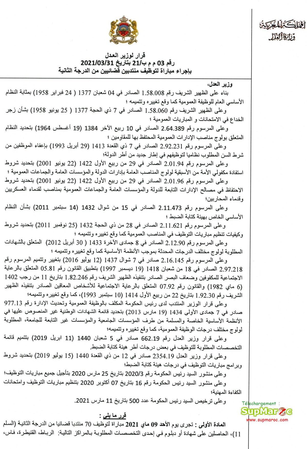 concours de recrutement de 70 Attachés de justice مباراة لتوظيف 70 منتدبا قضائيا وزارة العدل 2021