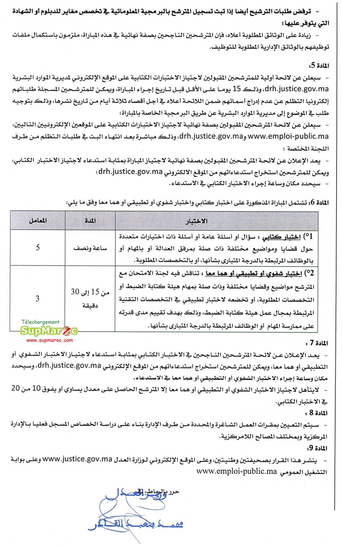 مباراة لتوظيف 116 محررا قضائيا وزارة العدل 2021 concours de recrutement de 116 Rédacteurs Judiciaires 3ème grade
