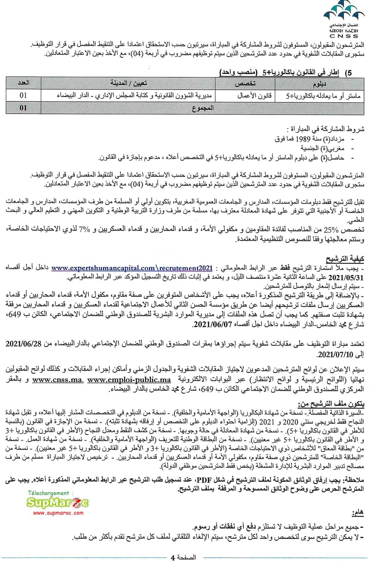CNSS Concours Recrutement 621 techniciens et cadres 2021