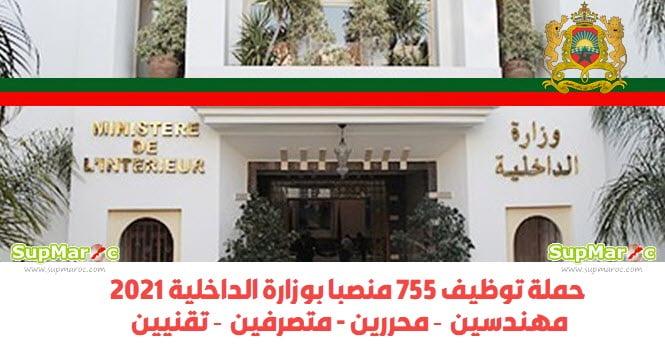 Ministère intérieur Maroc Recrutement 755 postes 2021 مباريات توظيف : تقنيين – محررين - متصرفين – مهندسين