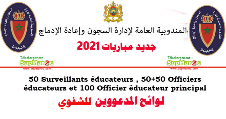 Oral Concours administration pénitentiaire 2021
