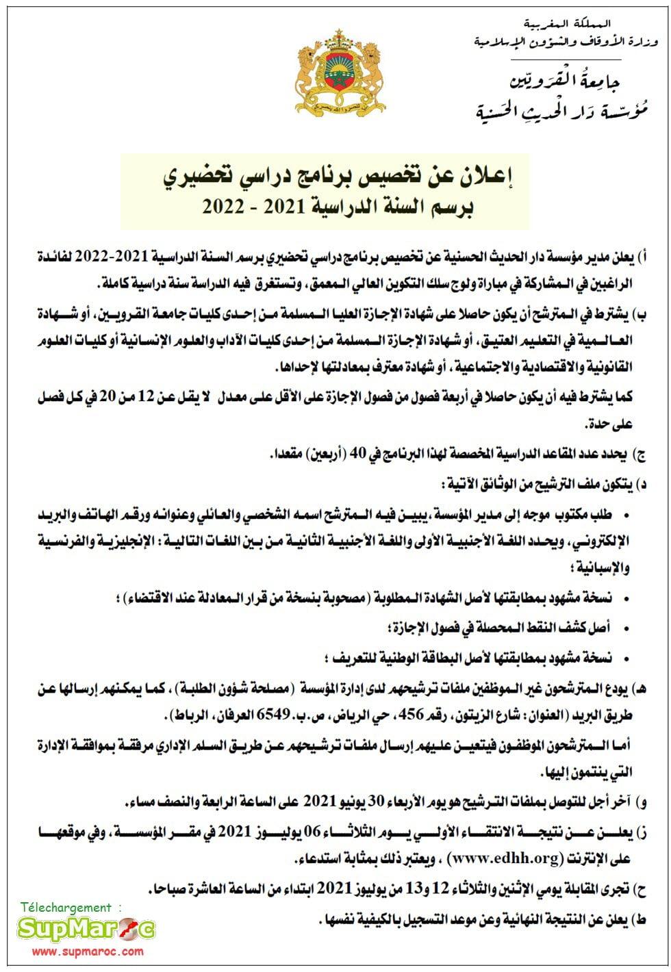 Dar Al Hadith AL Hassania concours formation supérieure 2021 دار الحديث الحسنية إعلان عن تخصيص برنامج دراسي تحضيري (السلك العالي المعمق)