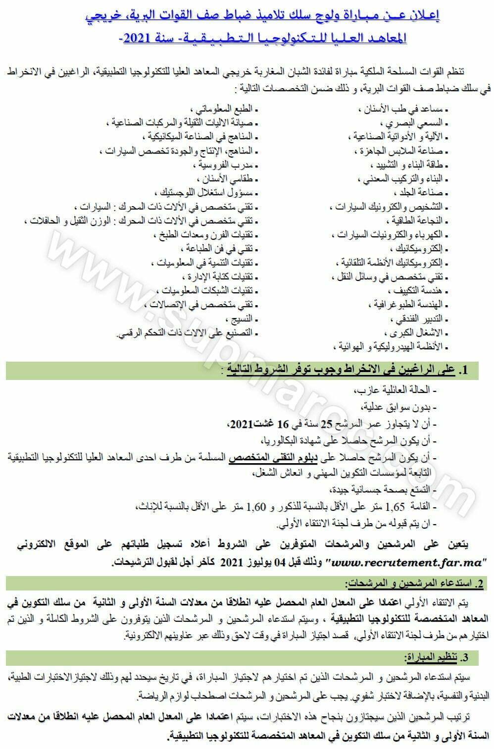 Recrutement FAR Terre Maroc Sous officiers ISTA 2021 التخصصات البرية