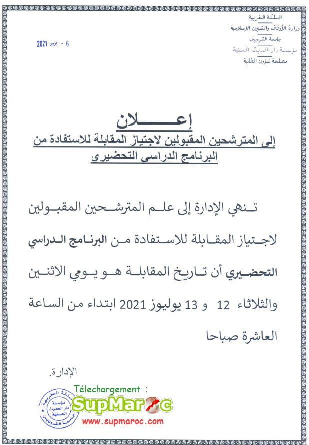 لوائح الانتقاء المقبولين برنامج دراسي تحضيري (السلك العالي المعمق) 2021 Présélection Dar Al Hadith AL Hassania Bac+3 2021