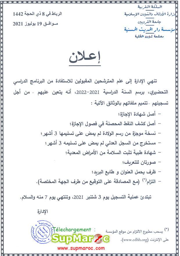 Résultats Dar Al Hadith AL Hassania Bac+3 2021