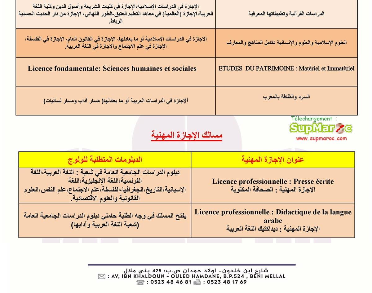 FLSH Béni Mellal concours Master et Licence Prof  2021 2022