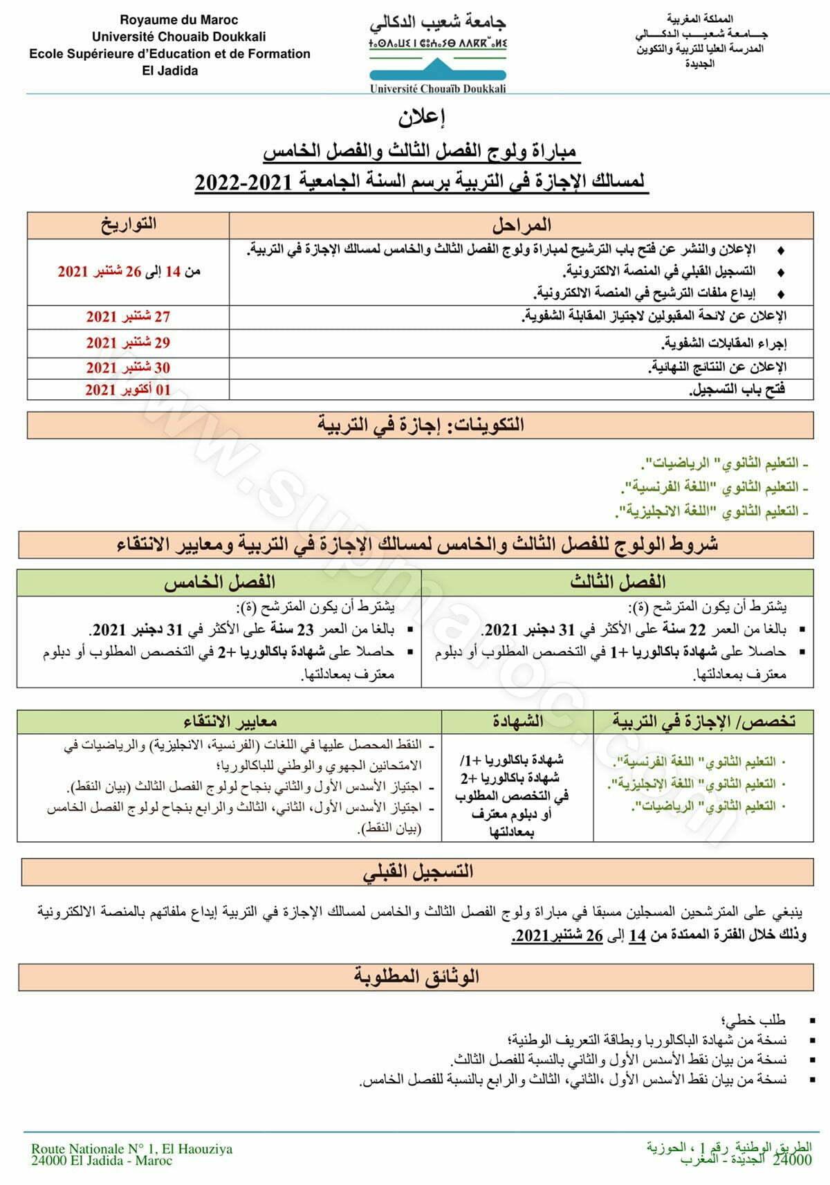 Concours ESEF El Jadida S3 S5 2021 2022