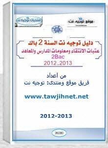 Guide d'orientation tawjihnet 2 Bac 2013