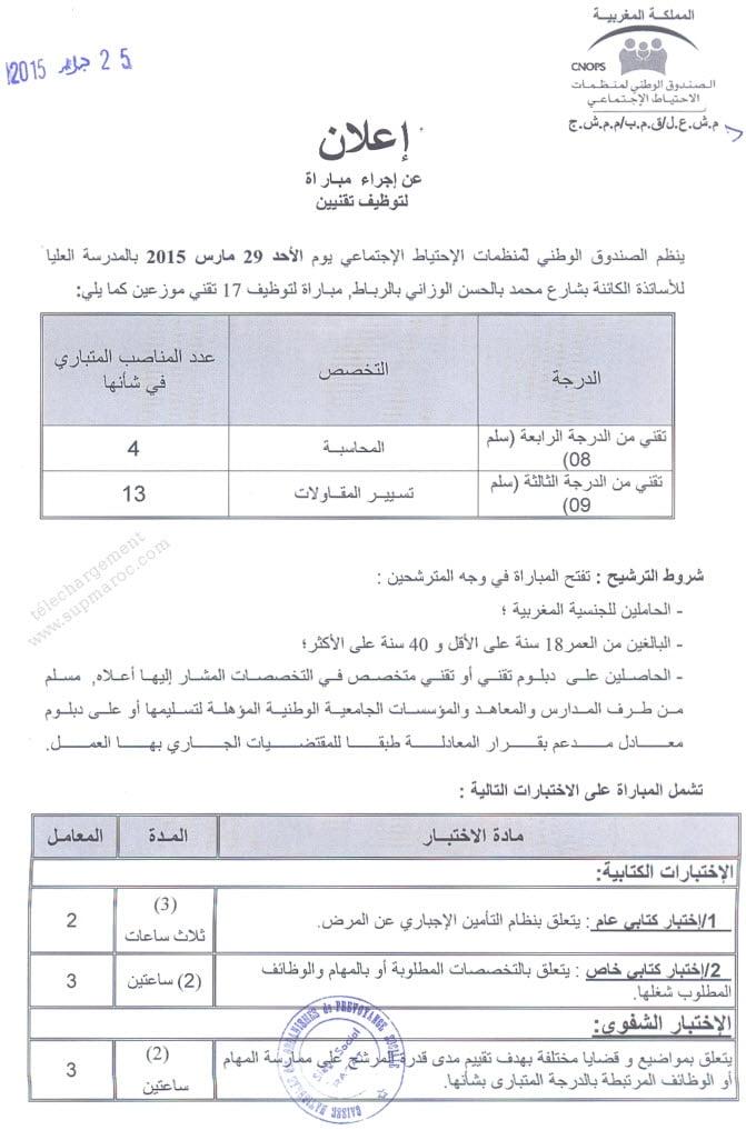 concours de recrutement des techniciens caisse nationale