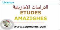 Licences fondamentales : ETUDES AMAZIGHES