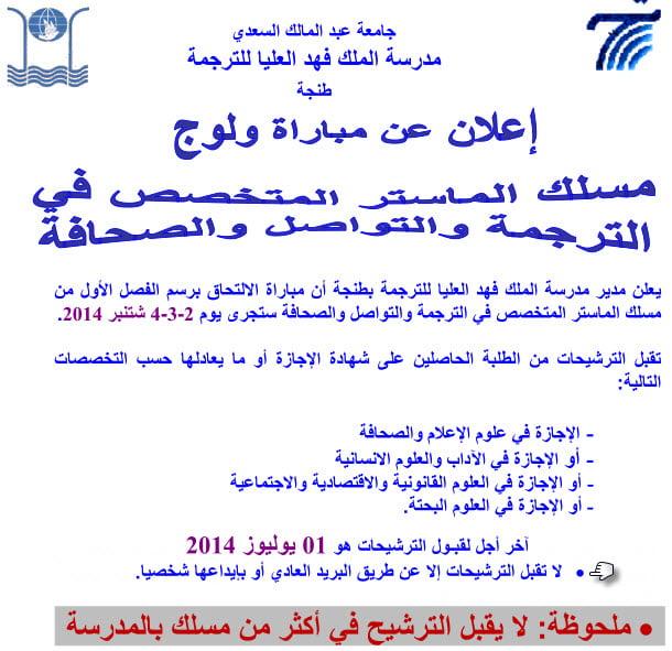Fahd master 2014