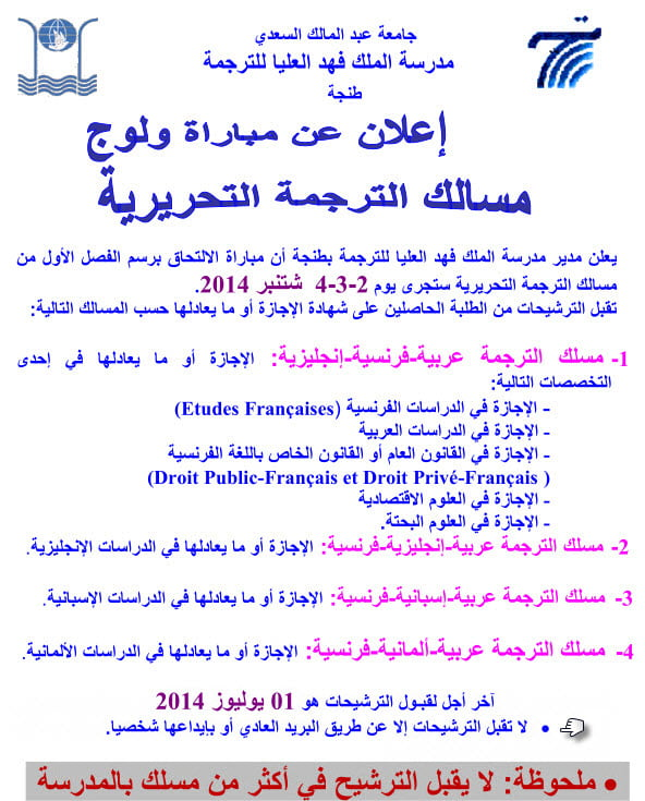 Fahd traduction 2014