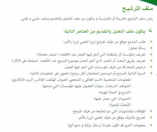 Grand Prix Hassan II l'Invention et la Recherche dans le domaine agricole -1
