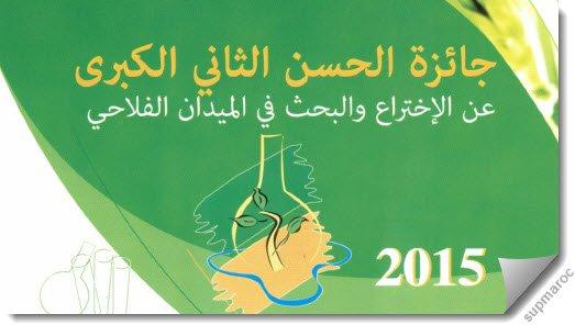Grand Prix Hassan II l'Invention et la Recherche dans le domaine agricole