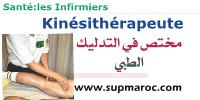 kinésithérapie IFCS infirmier