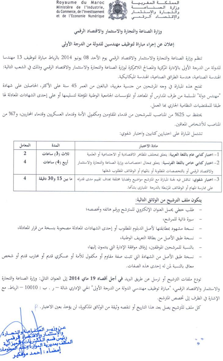 concours de recrutement 13 ing u00e9nieurs d u0026 39 etat 1er grade