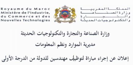 Ministère de l'industrie du commerce et des nouvelles technologies