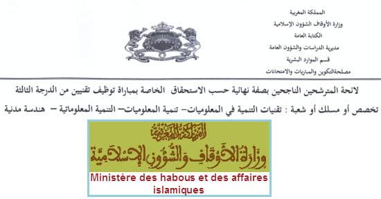 Ministère-habous-et-des-affaires-islamiques