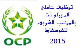 OCP recrutement 2015