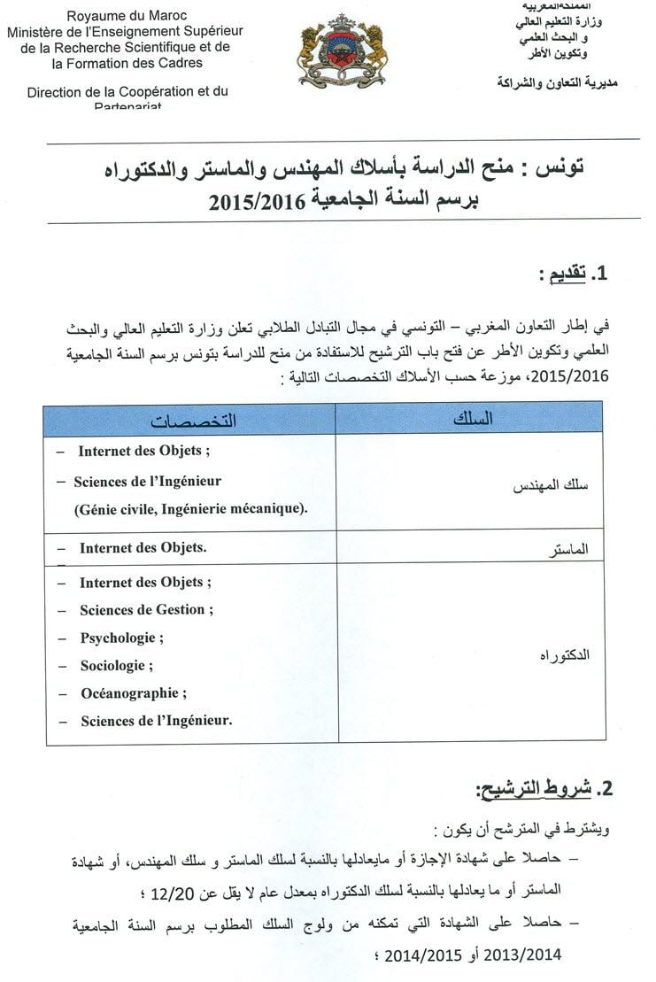 Pages-de-Annonce-Bourses-Tunisie-15-16.pdf_Page_1