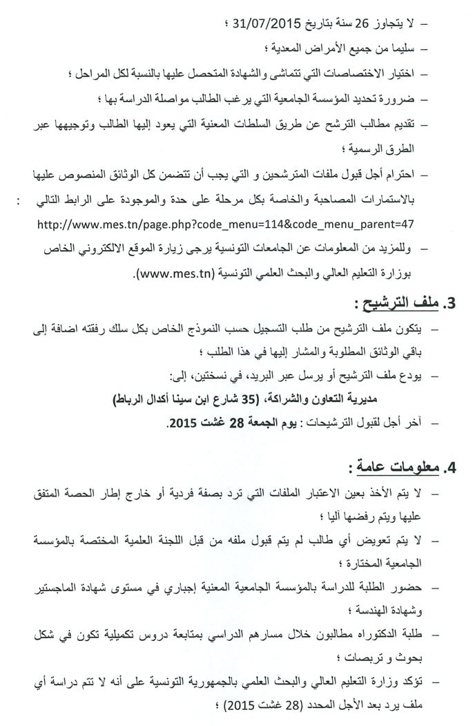 Pages de Annonce -Bourses -Tunisie-15-16.pdf_Page_2