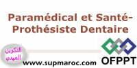 ecole prothesiste dentaire au maroc C'est à partir des empreintes de la cavité buccale du patient, effectuées par le chirurgien-dentiste, que le prothésiste dentaire débute son travail il choisit le.