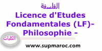 Université Faculté licence d'Études Philosophieh (LF) الفلسفة