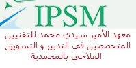 Prince Sidi Mohammed des Techniciens Spécialisés
