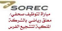 Société Royale d'Encouragement du Cheval (SOREC)