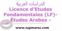 Licence Fondamentale Etudes Arabes
