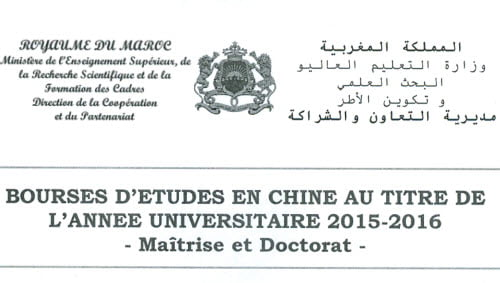 bourse-chine-doctorat-maitrise-2015