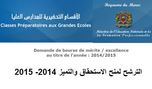 bourse d'excellence cpge 2014