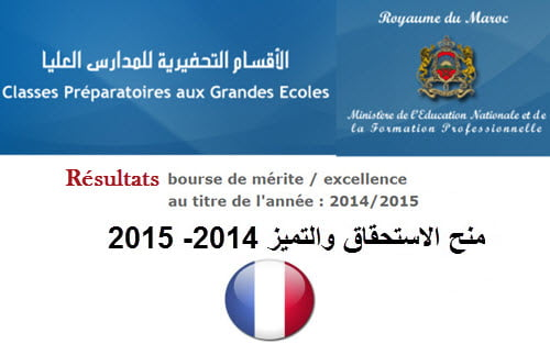 bourse-dexcellence-cpge-2014