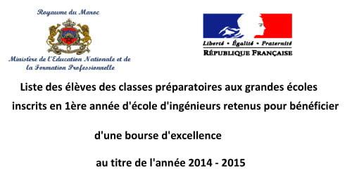 bourse d'excellence france 2014