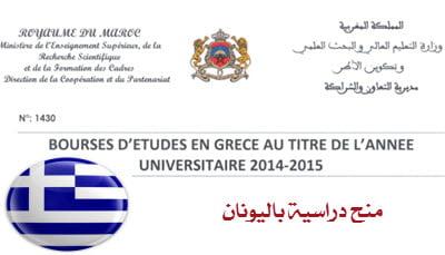 bourse grec