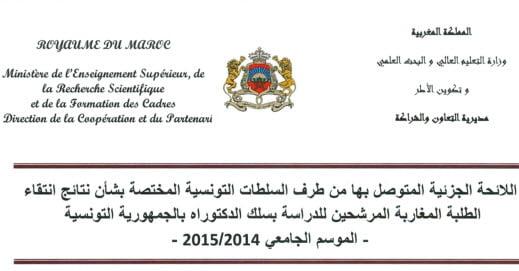 bourse tunisie doctorat